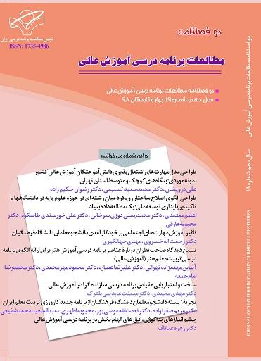 نشریه مطالعات برنامه درسی آموزش عالی