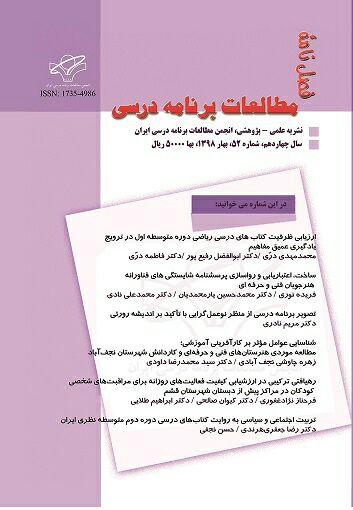 نشریه انجمن مطالعات برنامه درسی